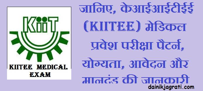 केआईआईटीईई (KIITEE)