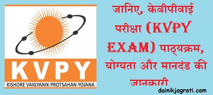 केवीपीवाई परीक्षा (KVPY Exam)