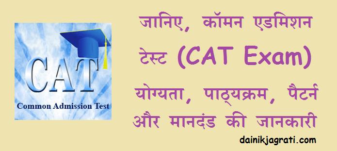 कॉमन एडमिशन टेस्ट (CAT Exam)