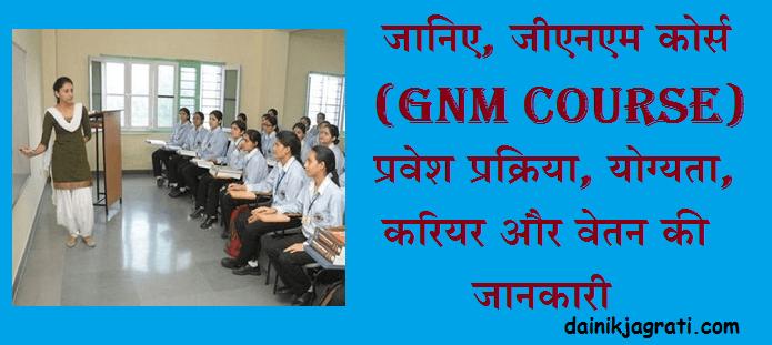 जीएनएम कोर्स (GNM Course)