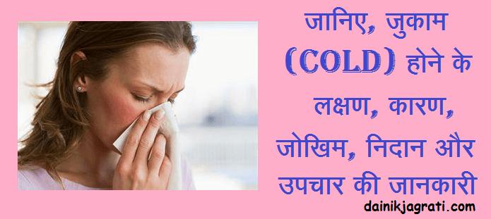 जुकाम (Cold)