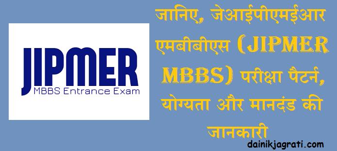 जेआईपीएमईआर एमबीबीएस (JIPMER MBBS)