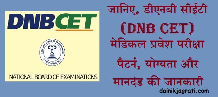 डीएनबी सीईटी (DNB CET)