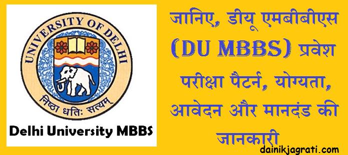 डीयू एमबीबीएस (DU MBBS)