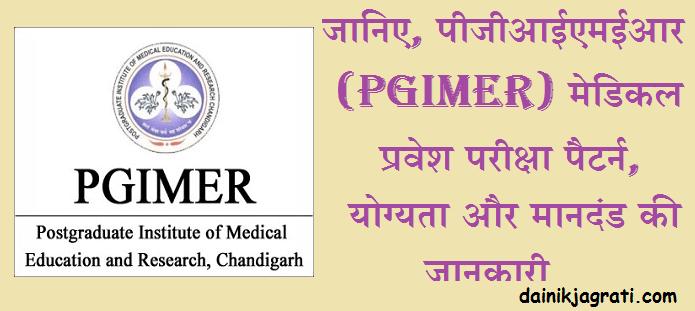 पीजीआईएमईआर (PGIMER)