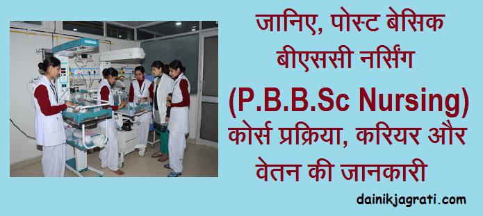 पोस्ट बेसिक बीएससी नर्सिंग (P.B.B.Sc Nursing)