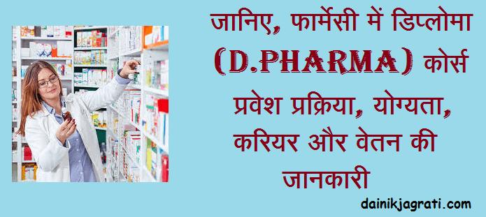 फार्मेसी में डिप्लोमा (D.Pharma)