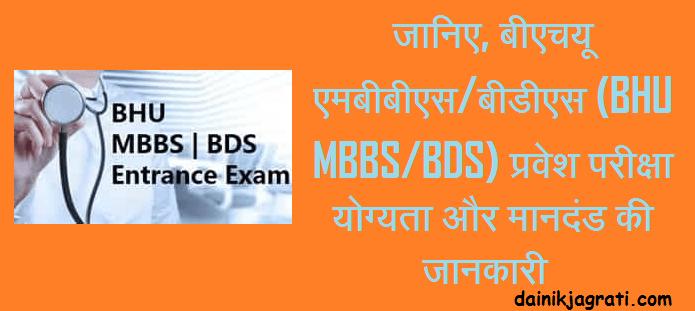 बीएचयू एमबीबीएस बीडीएस (BHU MBBS BDS)