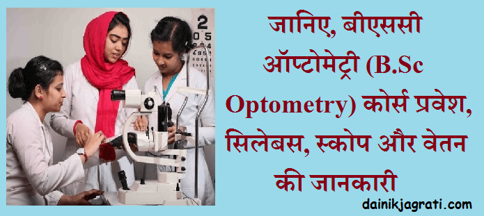 बीएससी ऑप्टोमेट्री (B. Sc Optometry)