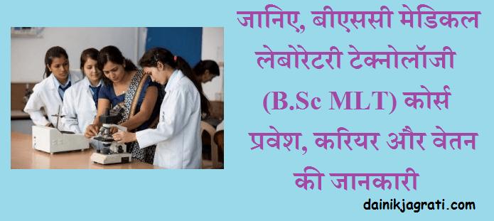 बीएससी मेडिकल लेबोरेटरी टेक्नोलॉजी (B.Sc MLT)