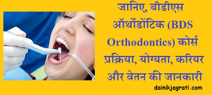 बीडीएस ऑर्थोडोंटिक (BDS Orthodontics)