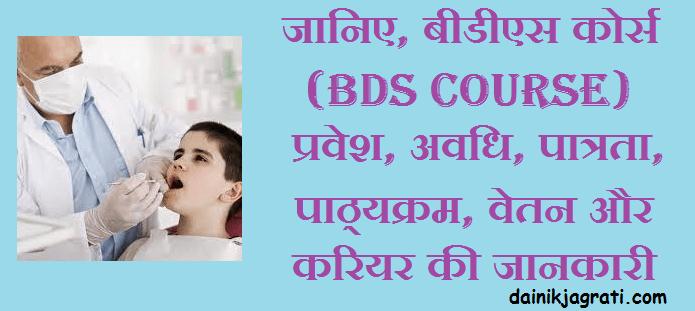 बीडीएस कोर्स (BDS Course)