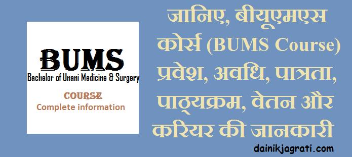 बीयूएमएस कोर्स (BUMS Course)