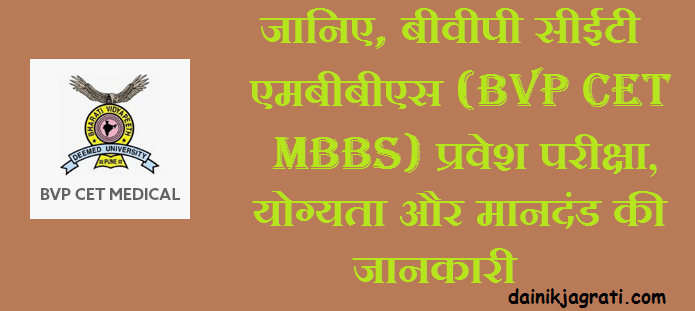 बीवीपी सीईटी एमबीबीएस (BVP CET MBBS)
