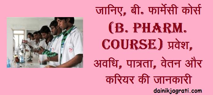 बी. फार्मेसी कोर्स (B. Pharm. Course)