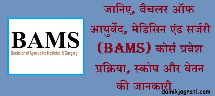 बैचलर ऑफ आयुर्वेद, मेडिसिन एंड सर्जरी (BAMS)