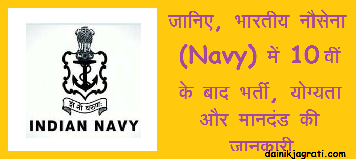 भारतीय नौसेना (Navy)