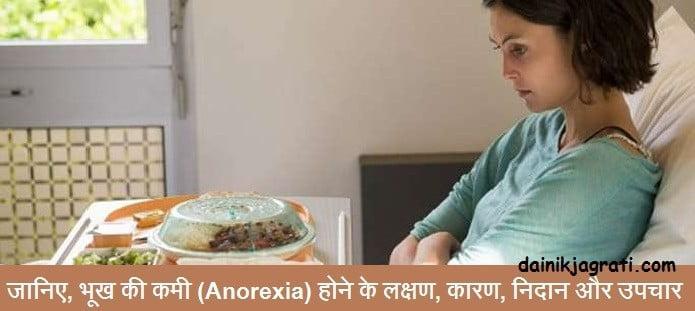 भूख की कमी (Anorexia)