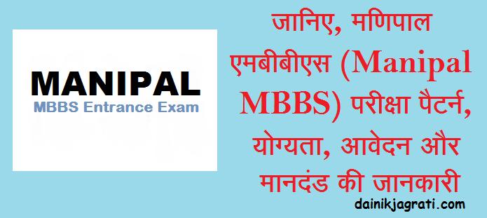 मणिपाल एमबीबीएस (Manipal MBBS) परीक्षा