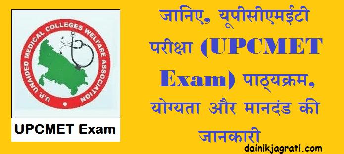 यूपीसीएमईटी परीक्षा (UPCMET Exam)