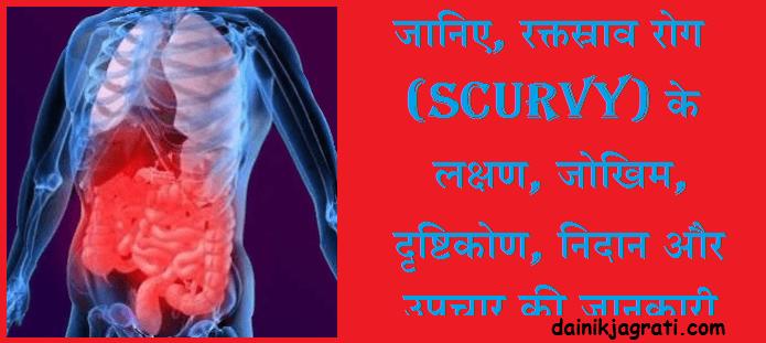 रक्तस्राव रोग (Scurvy)