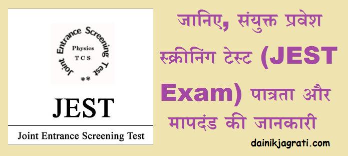 संयुक्त प्रवेश स्क्रीनिंग टेस्ट (JEST Exam)