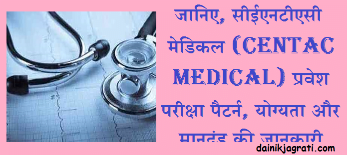 सीईएनटीएसी मेडिकल (CENTAC Medical)