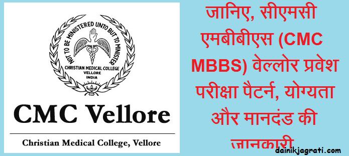 सीएमसी एमबीबीएस (CMC MBBS)