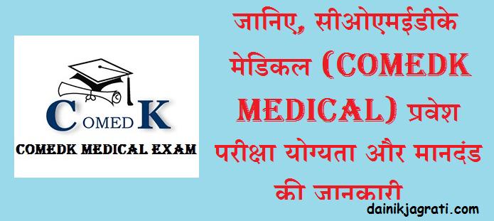 सीओएमईडीके मेडिकल (COMEDK Medical)