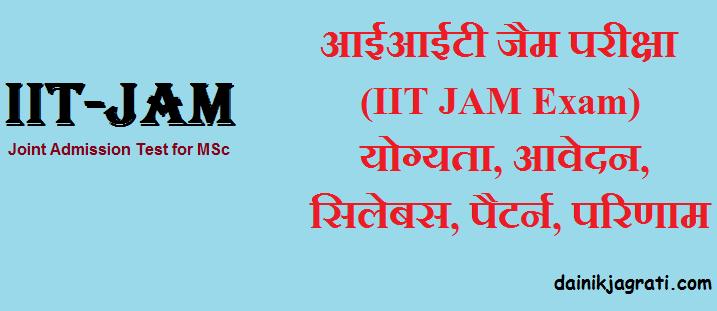 आईआईटी जैम परीक्षा (IIT JAM Exam)