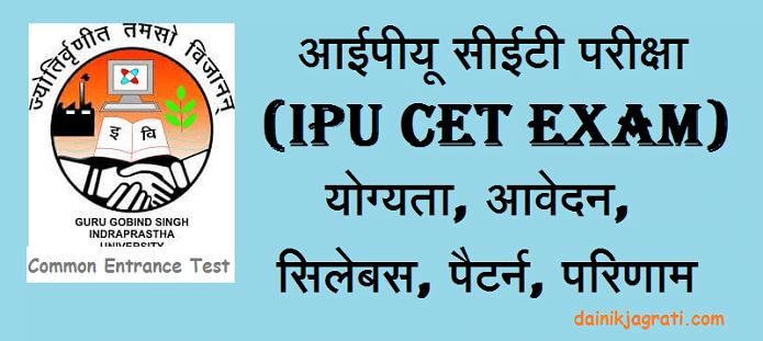 आईपीयू सीईटी परीक्षा (IPU CET Exam)
