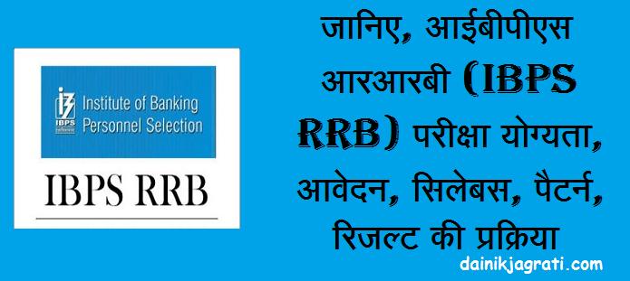 आईबीपीएस आरआरबी (IBPS RRB)