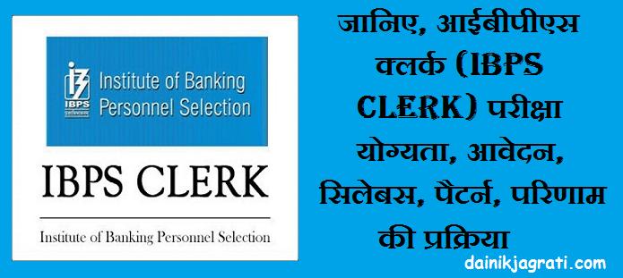 आईबीपीएस क्लर्क (IBPS Clerk)