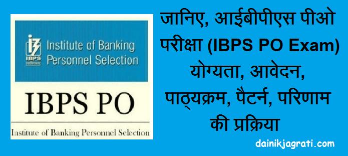आईबीपीएस पीओ परीक्षा (IBPS PO Exam)