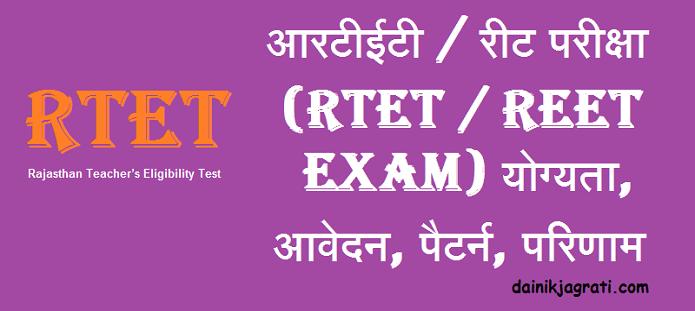 आरटीईटी रीट परीक्षा (RTET REET Exam)
