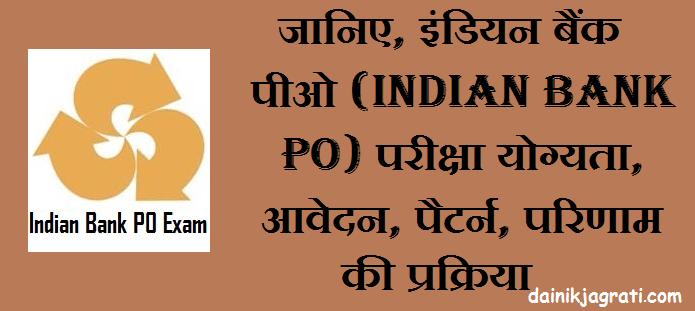 इंडियन बैंक पीओ (Indian Bank PO)