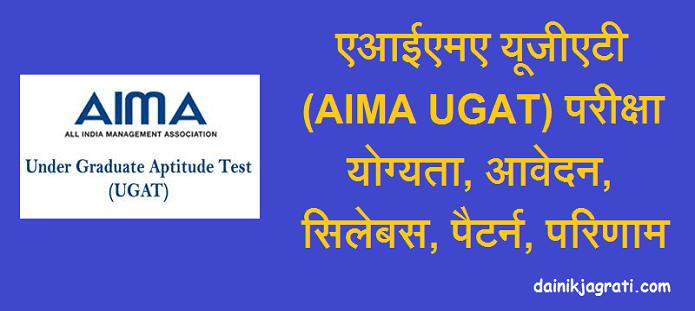 एआईएमए यूजीएटी (AIMA UGAT)