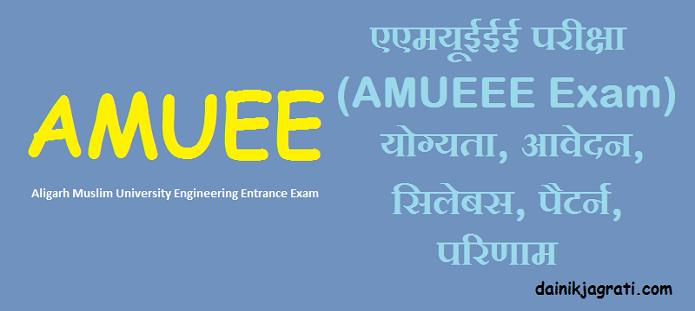 एएमयूईईई परीक्षा (AMUEEE Exam)