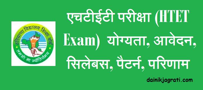 एचटीईटी परीक्षा (HTET Exam)