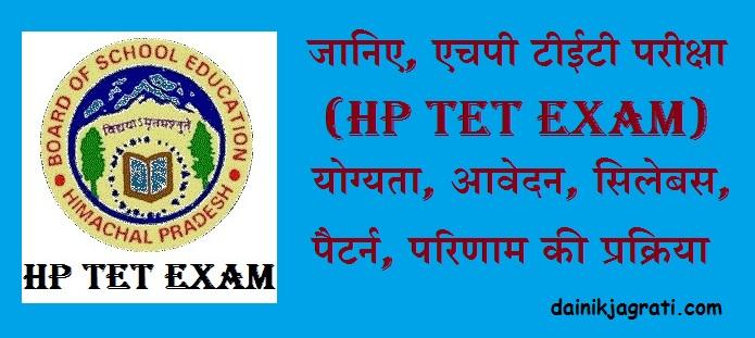 एचपी टीईटी परीक्षा