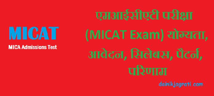 एमआईसीएटी परीक्षा (MICAT Exam)