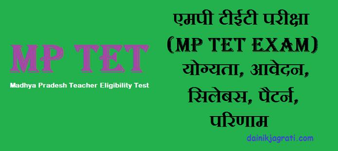 एमपी टीईटी परीक्षा (MP TET Exam)