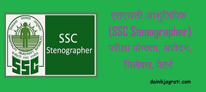 एसएससी आशुलिपिक (SSC Stenographer)