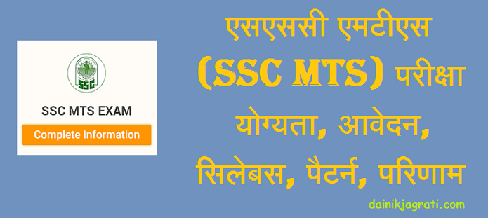 एसएससी एमटीएस (SSC MTS)