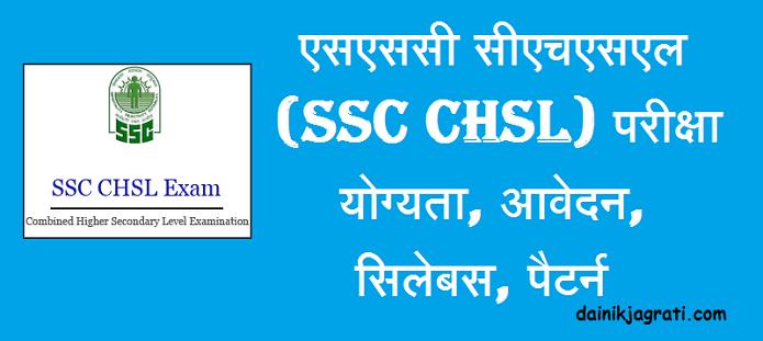 एसएससी सीएचएसएल (SSC CHSL)