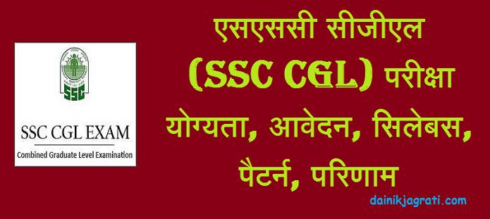 एसएससी सीजीएल (SSC CGL)