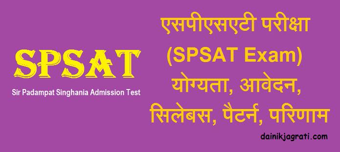 एसपीएसएटी परीक्षा (SPSAT Exam)