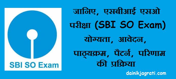 एसबीआई एसओ परीक्षा (SBI SO Exam)