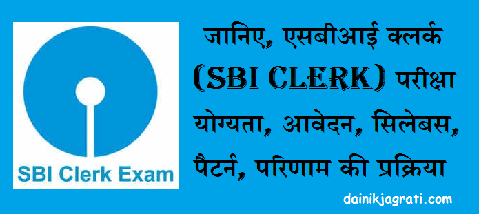 एसबीआई क्लर्क (SBI Clerk)