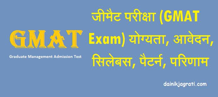 जीमैट परीक्षा (GMAT Exam)